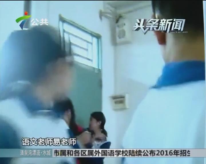 东莞:疑被没收手机 女生课室内阻拦老师离开