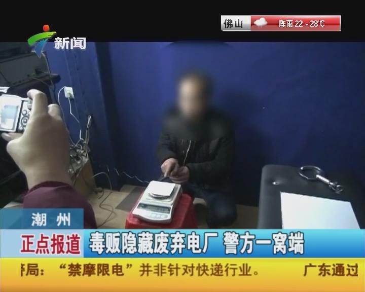 潮州:毒贩隐藏废弃电厂 警方一窝端