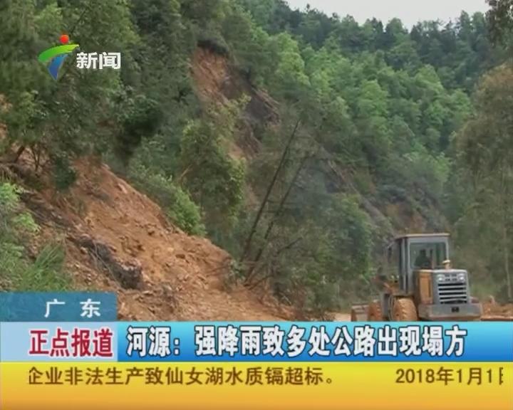 广东 河源:强降雨致多处公路出现塌方