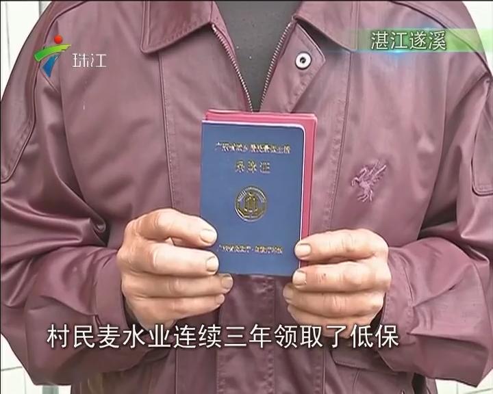湛江遂溪:假低保真漏洞 保障金成了谁的私权?