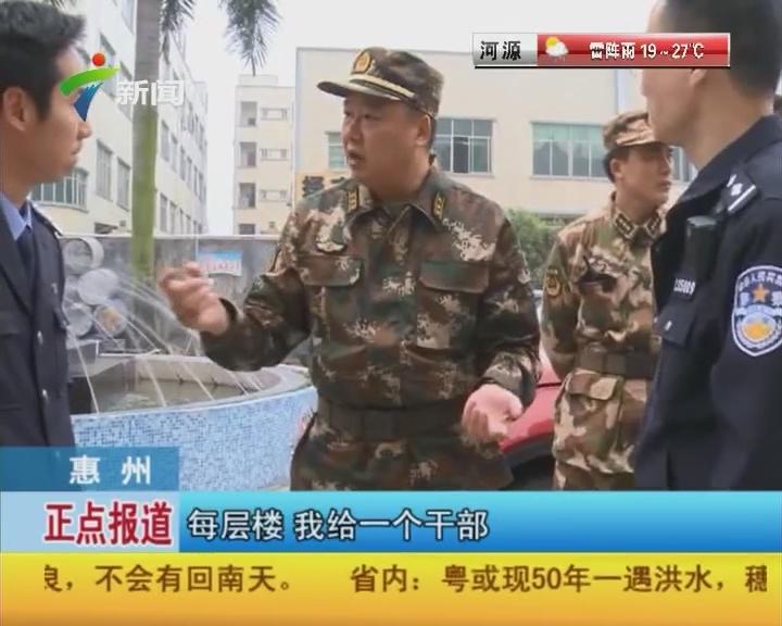"""惠州:人蛇藏身工厂 老板违法聘请""""三非"""""""