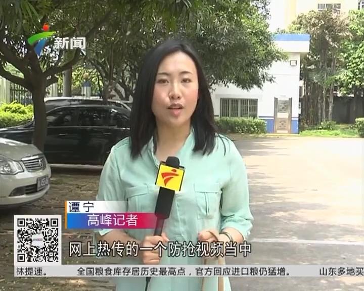 """防抢小妙招 佛山:""""道友""""为筹毒资 抢夺独行女性"""