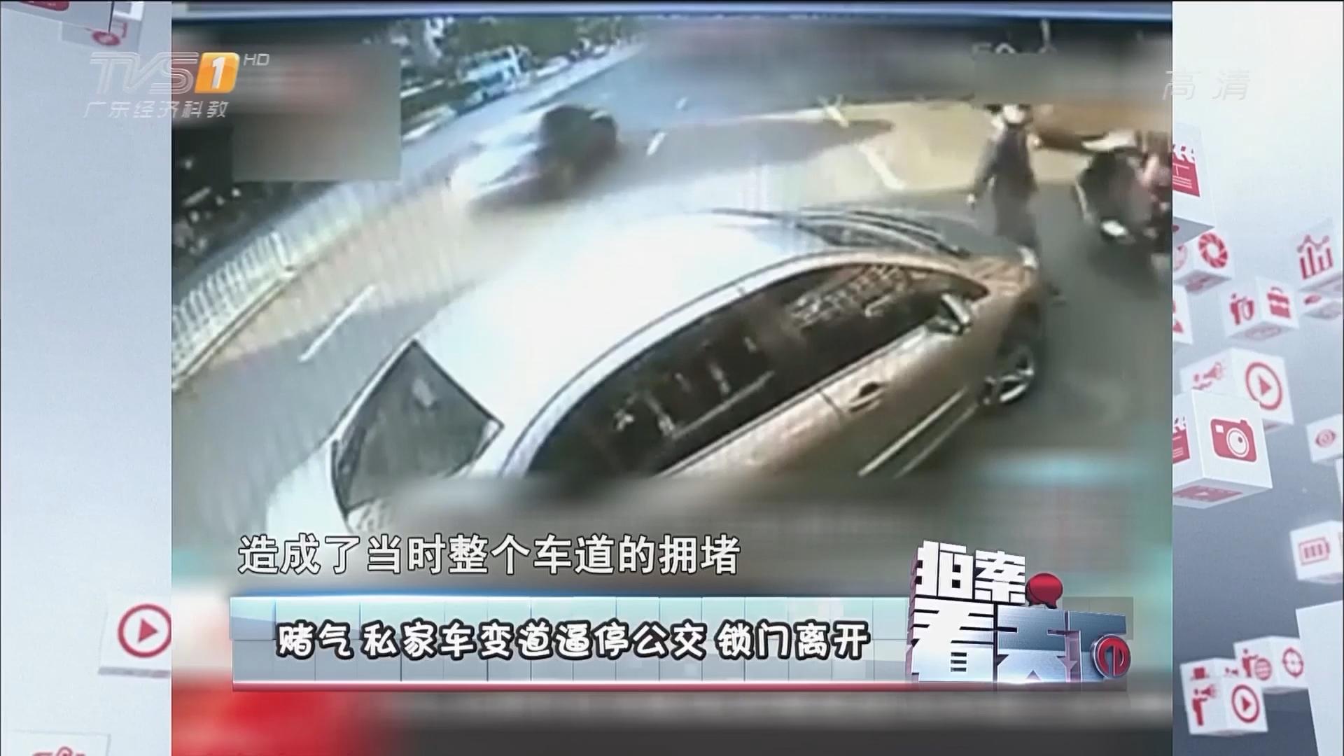 赌气 私家车变道逼停公交 锁门离开