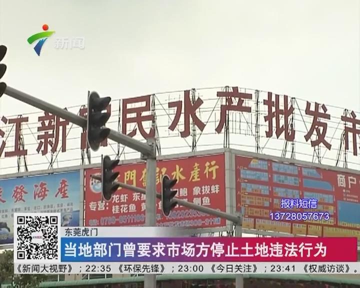 东莞虎门 街坊举报:违建变身水产批发市场