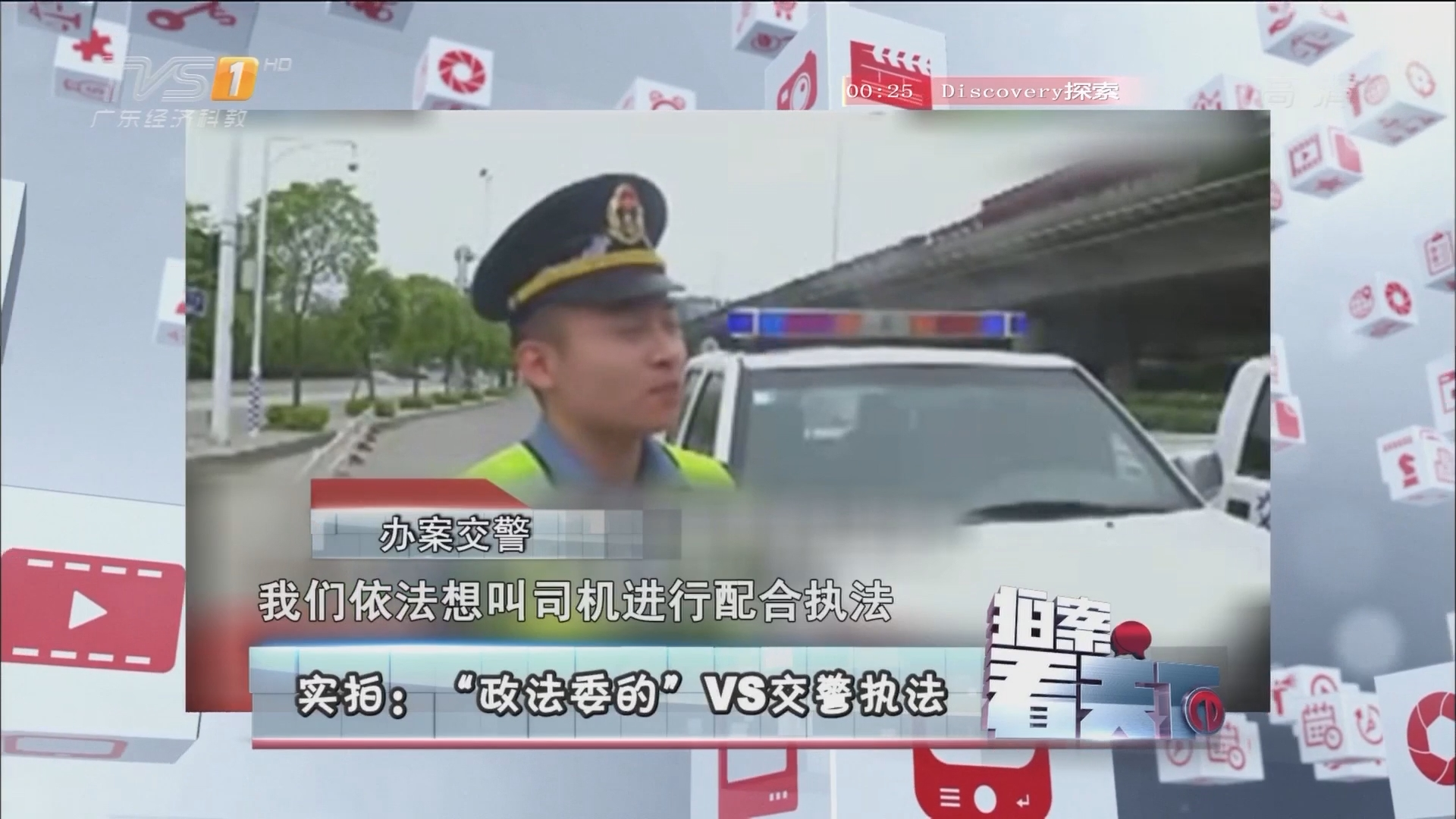 """实拍:""""政法委的""""VS交警执法"""