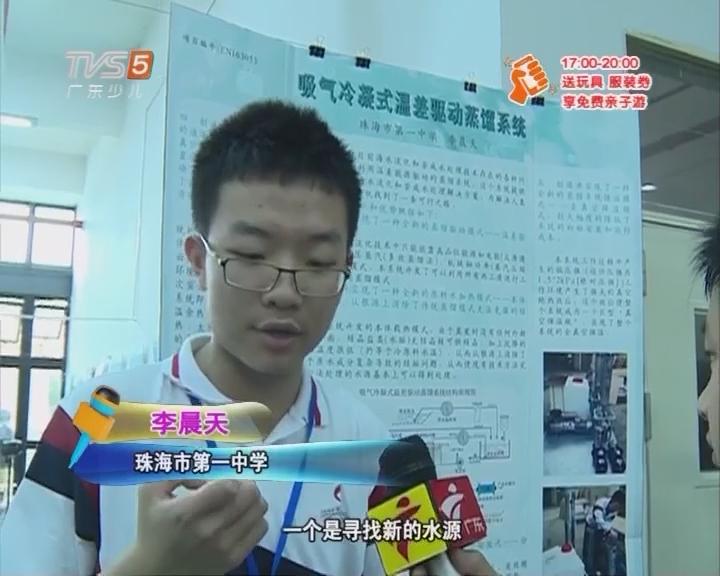 第31届广东省青少年科技创新大赛——闪耀的明星