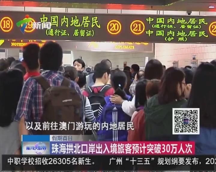 假期首日:珠海拱北口岸出入境旅客预计突破30万人次