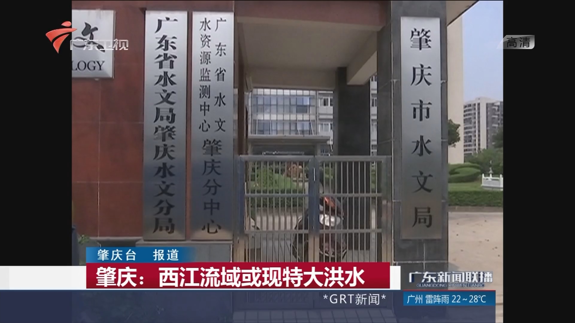 肇庆:西江流域或现特大洪水