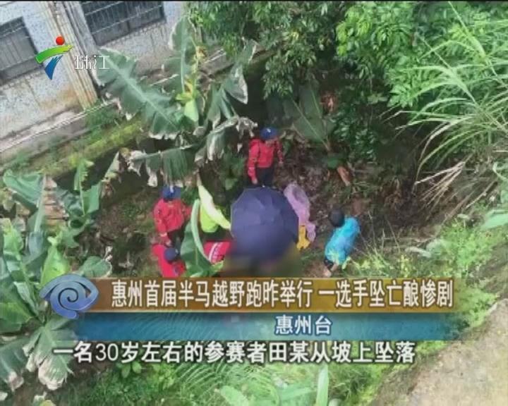 惠州首届半马越野跑昨举行 一选手坠亡酿惨剧
