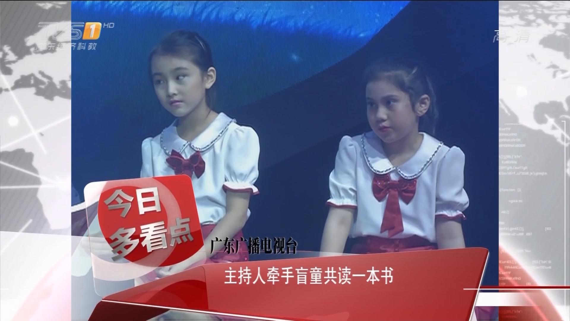 广东广播电视台:主持人牵手盲童共读一本书
