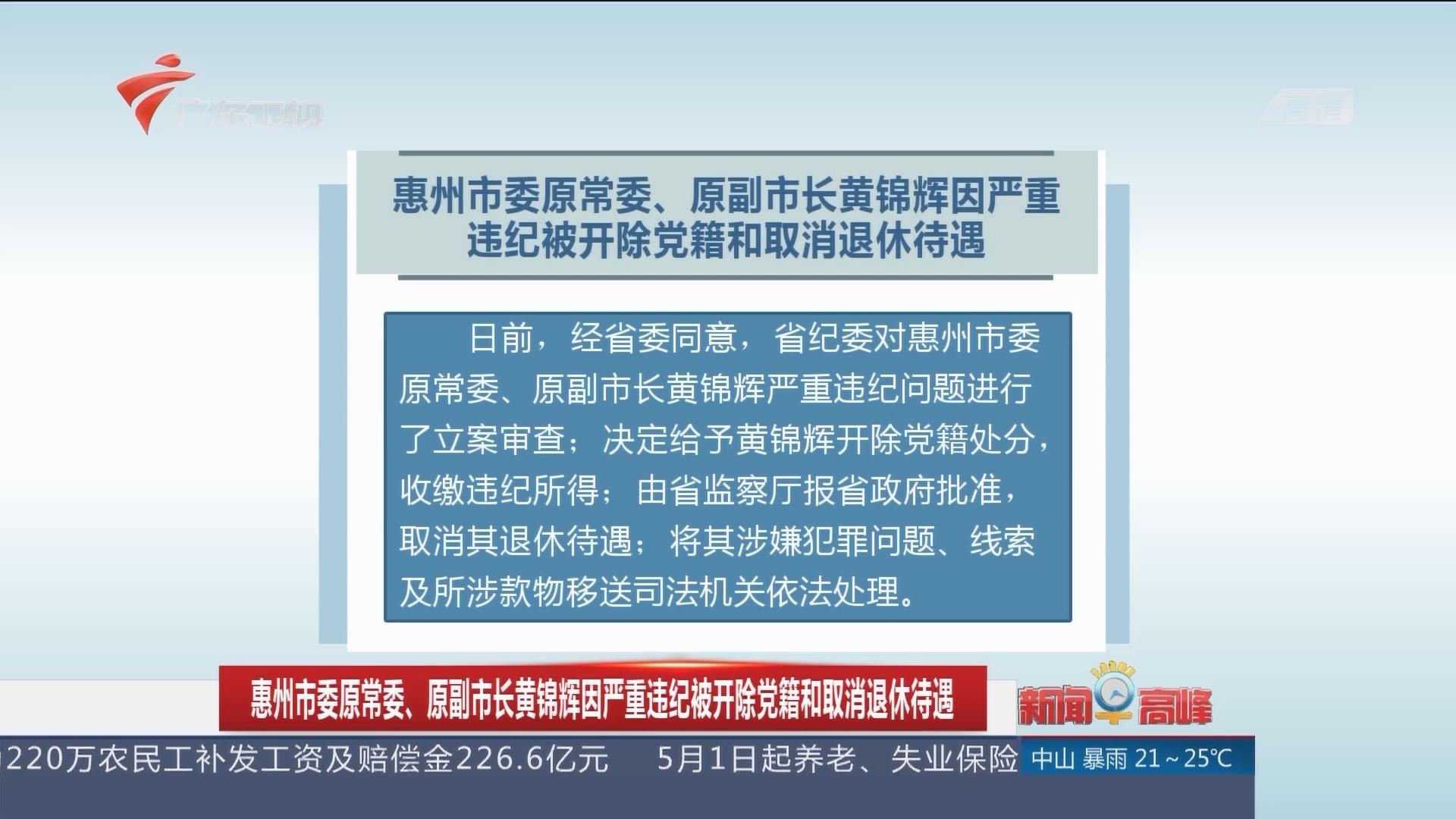 惠州市委原常委、原副市长黄锦辉因严重违纪被开除党籍和取消退休待遇