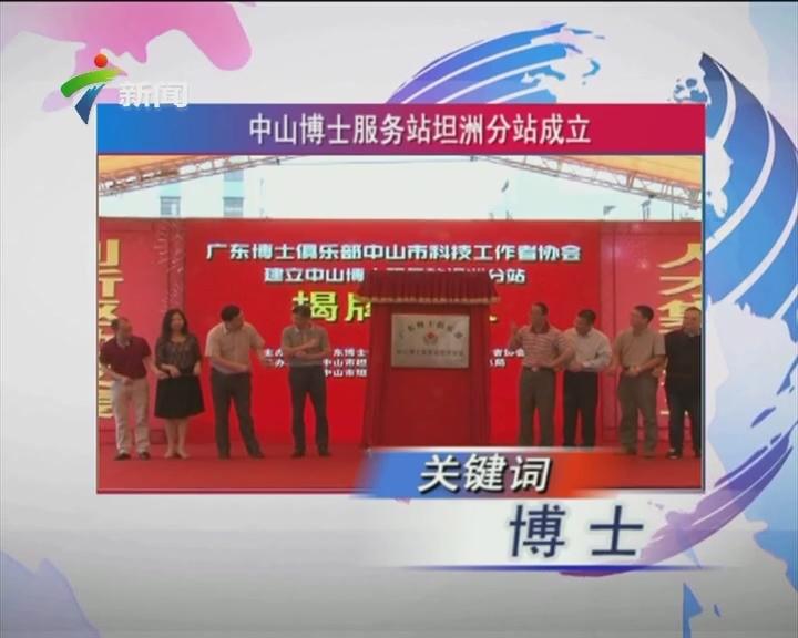 中山博士服务站坦洲分站成立