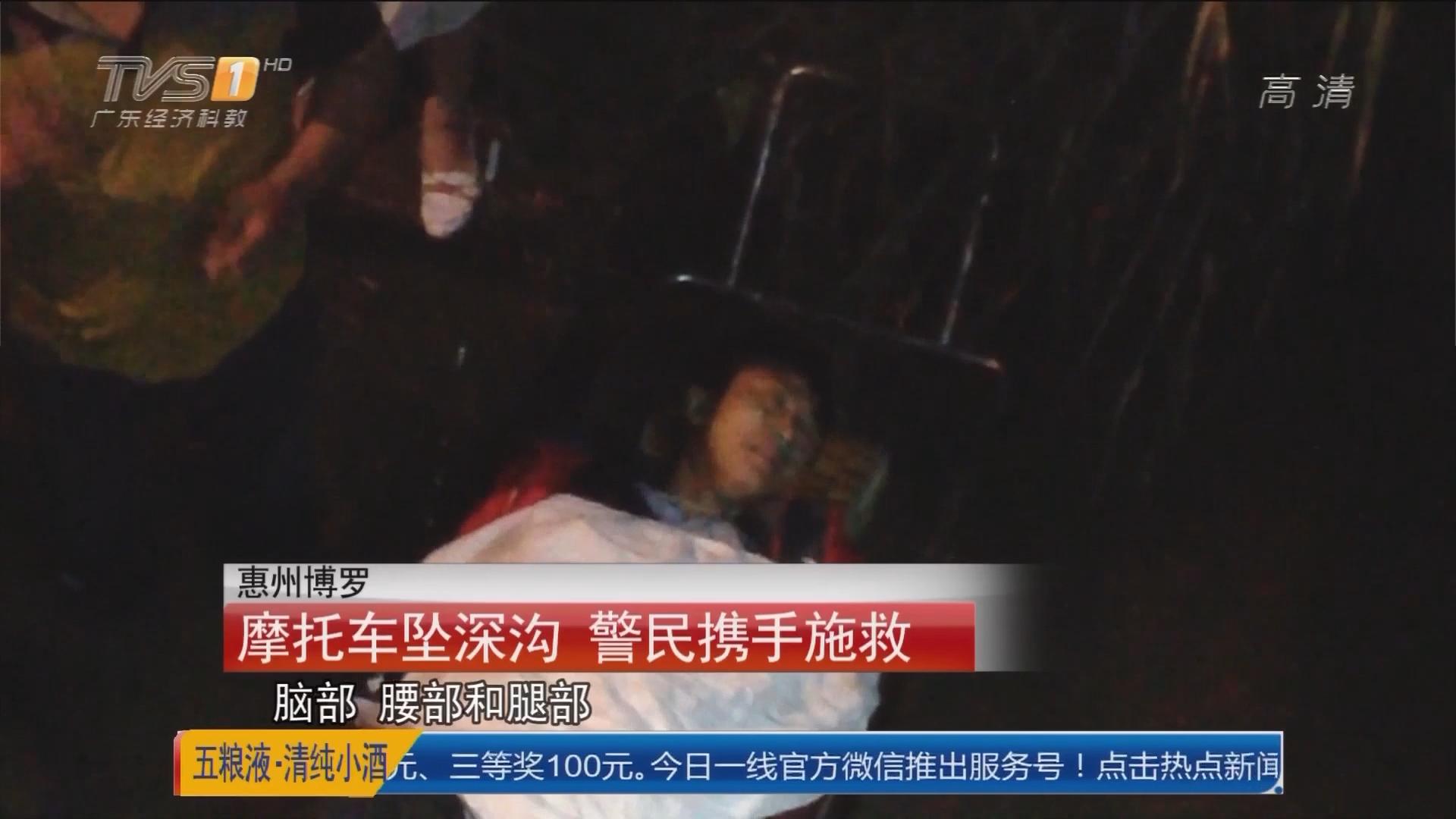 惠州博罗:摩托车坠深沟 警民携手施救