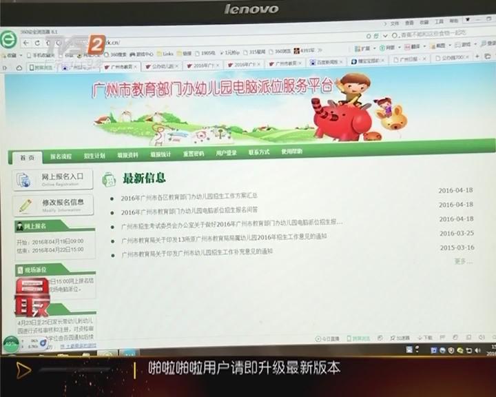 广州公办幼儿园网上报名:六十三个孩子争一个幼儿园