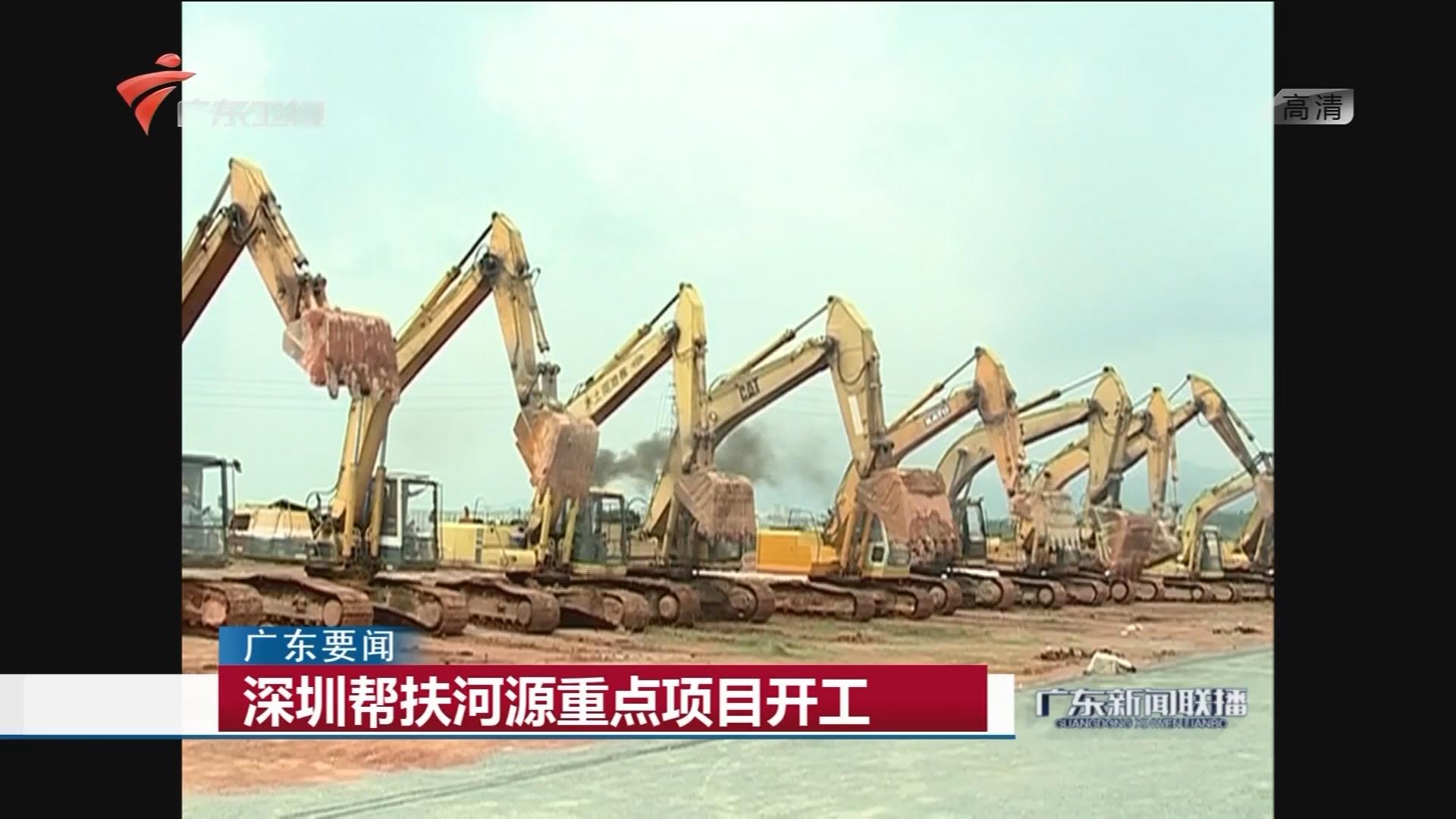 深圳帮扶河源重点项目开工