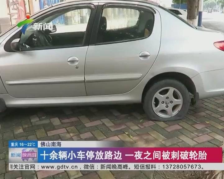 佛山南海:十余辆小车停放路边 一夜之间被刺破轮胎