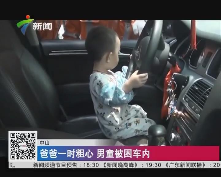 中山:爸爸一时粗心 男童被困车内