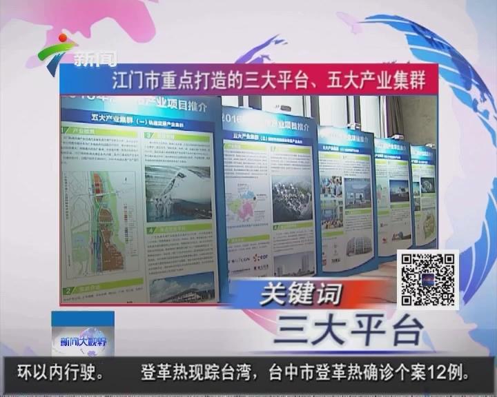 江门市重点打造的三大平台、五大产业集群