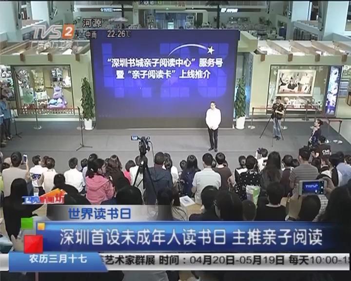 世界读书日:深圳首设未成年人读书日 主推亲子阅读
