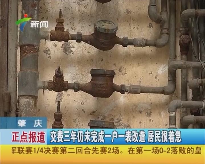 肇庆:交费三年仍未完成一户一表改造 居民很着急