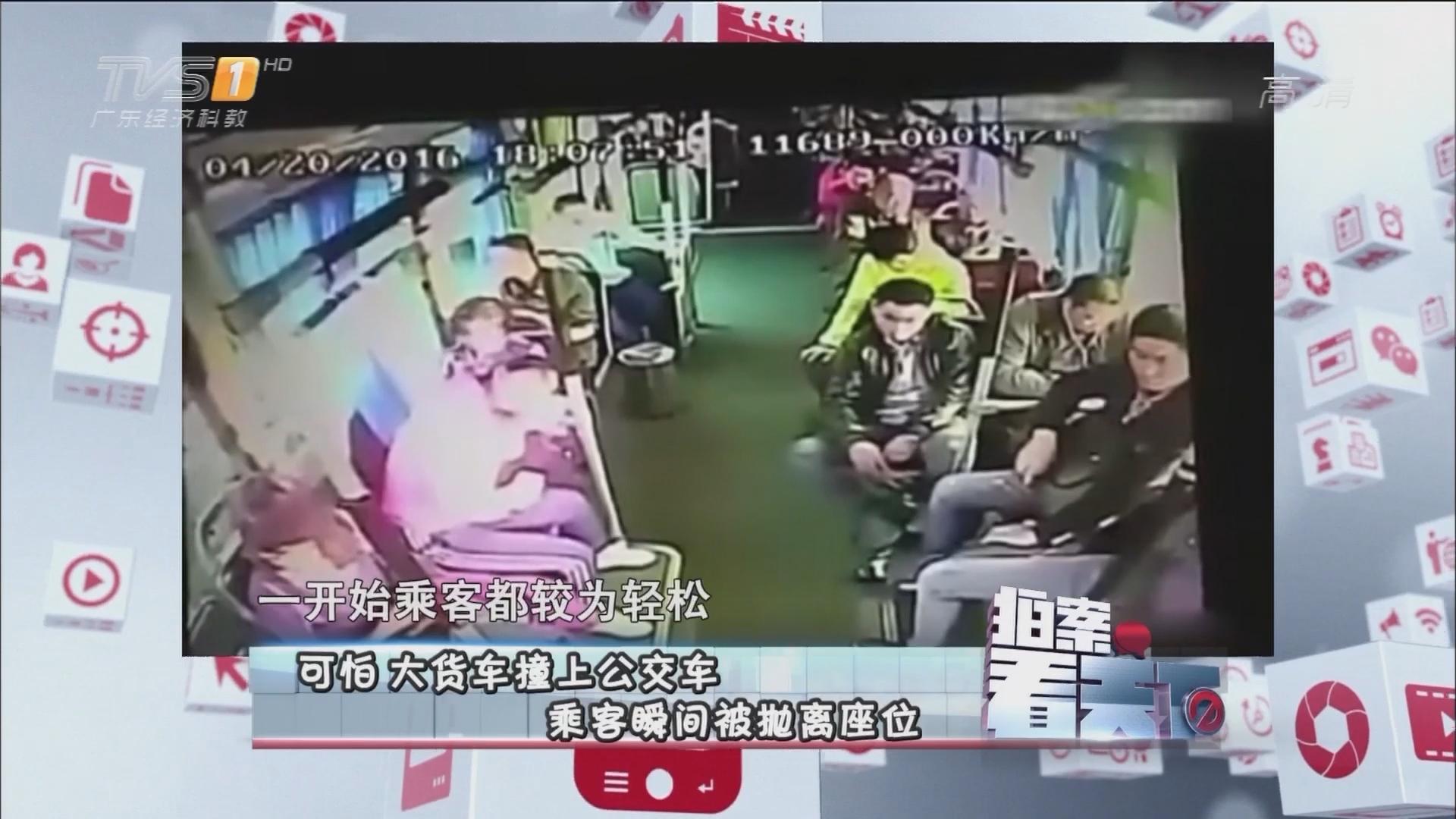 可怕 大货车撞上公交车 乘客瞬间被抛离座位