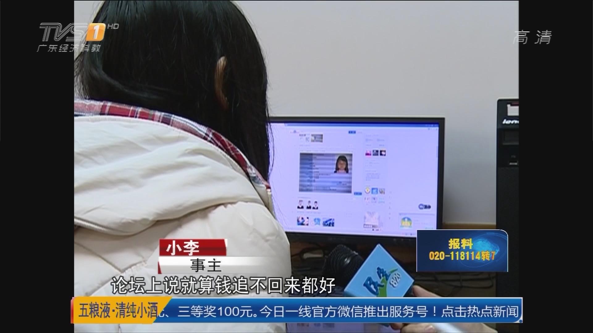 """梅州:信息被泄漏 女子遭""""人肉搜索"""""""