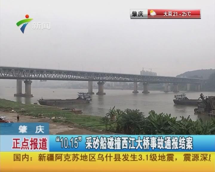 """肇慶:""""10.15""""采砂船碰撞西江大橋事故通報結案"""