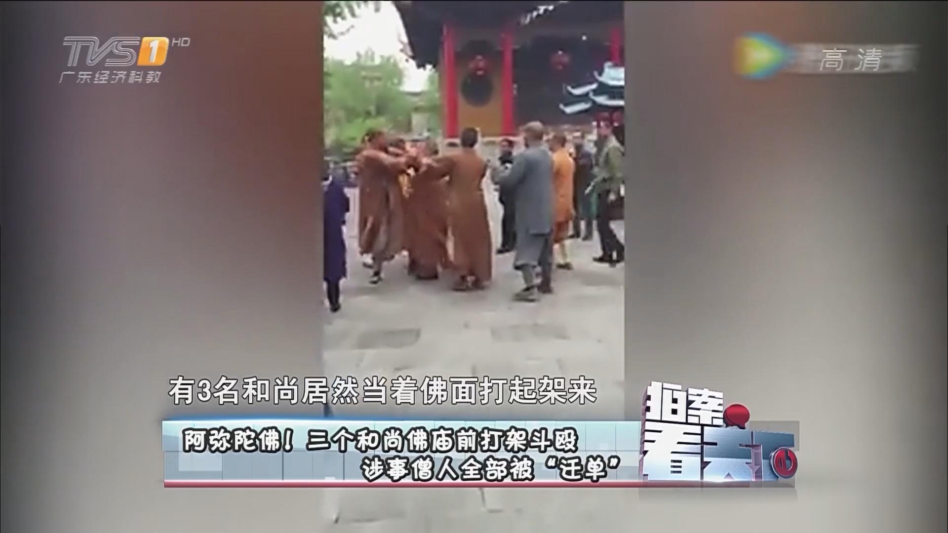 """阿弥陀佛!三个和尚佛庙前打架斗殴 涉事僧人全部被""""迁单"""""""
