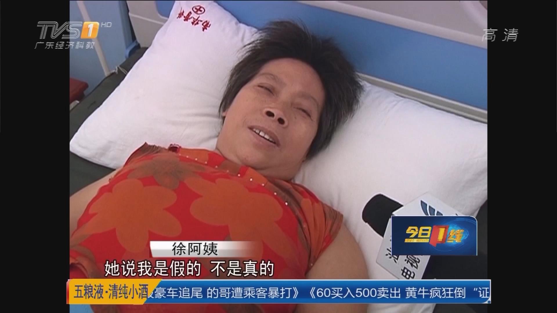 """汕头潮南:电动车撞倒阿姨 误以为是""""碰瓷"""""""