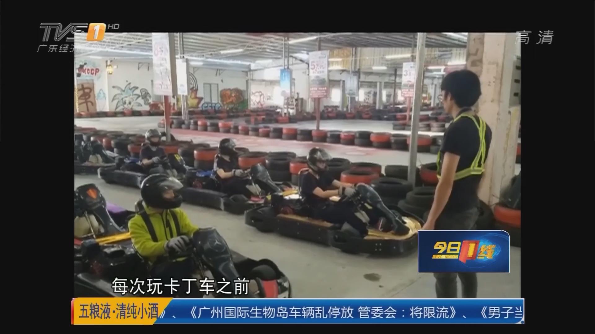 中山:少女玩卡丁车毁容 风险不容忽视