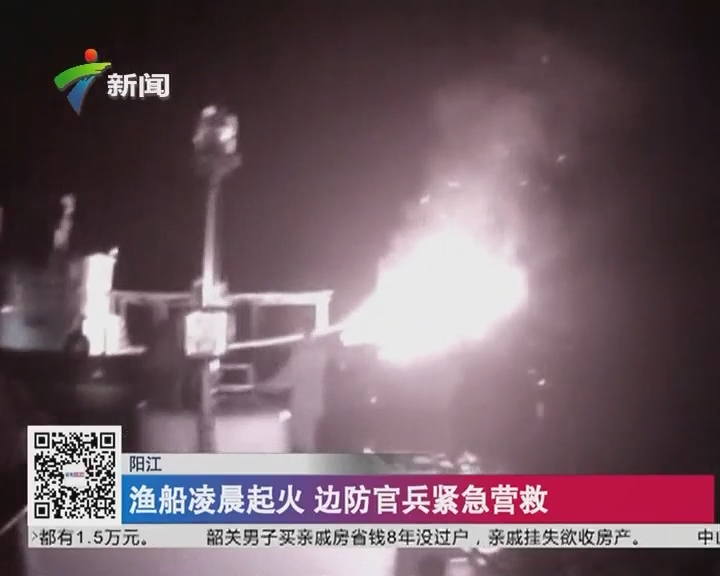 阳江:渔船凌晨起火 边防官兵紧急营救
