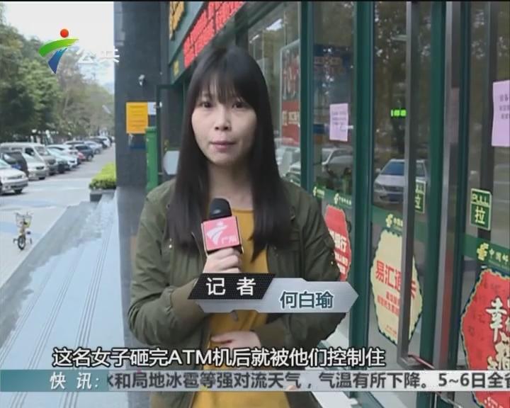 珠海:女子取不出钱 怒砸银行ATM机