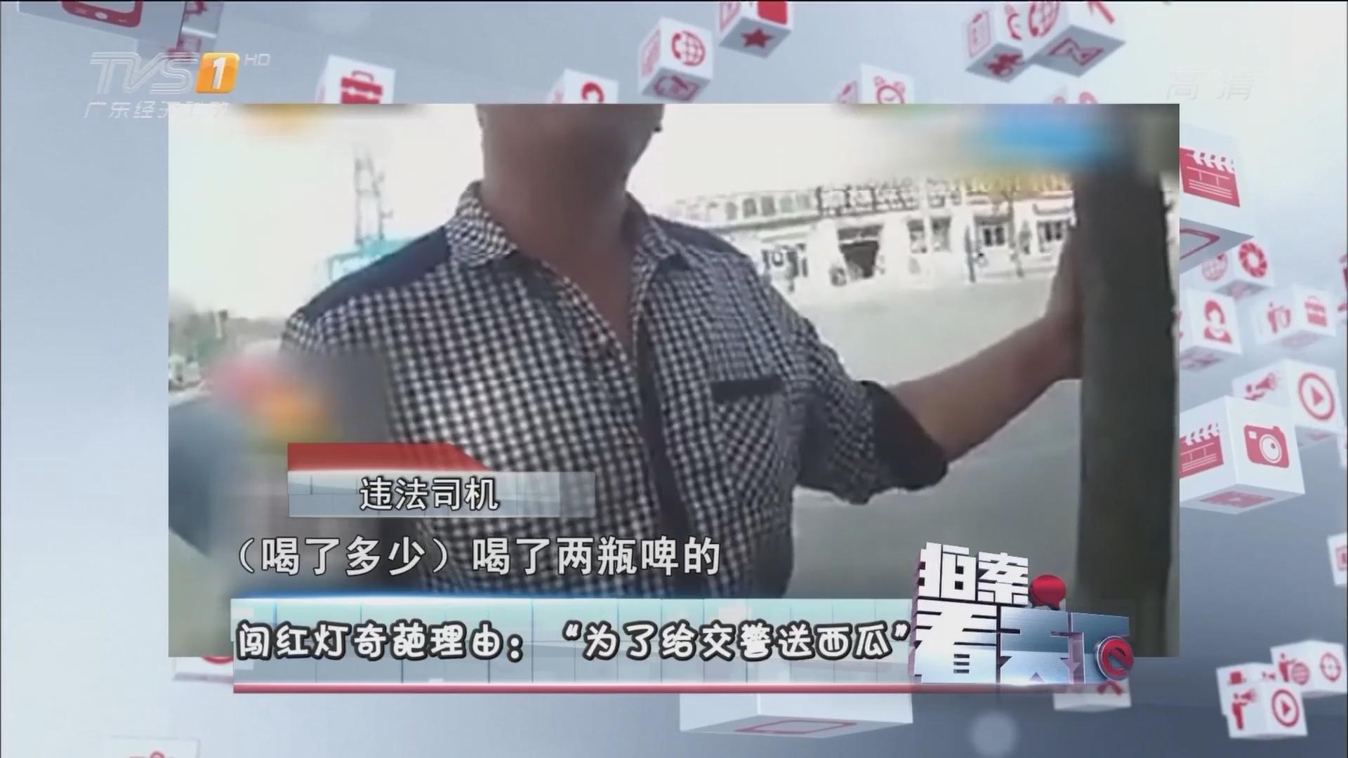 """闯红灯奇葩理由:""""为了给交警送西瓜"""""""