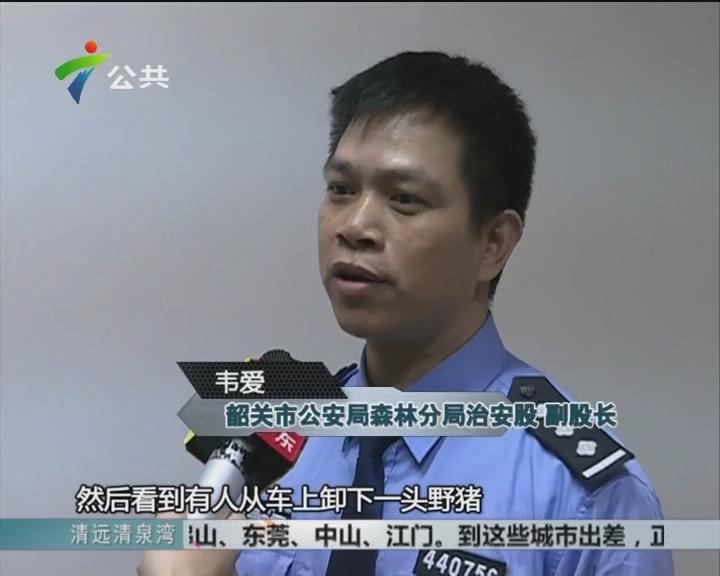 韶关:民宅藏珍稀动物 森林公安捣毁窝点