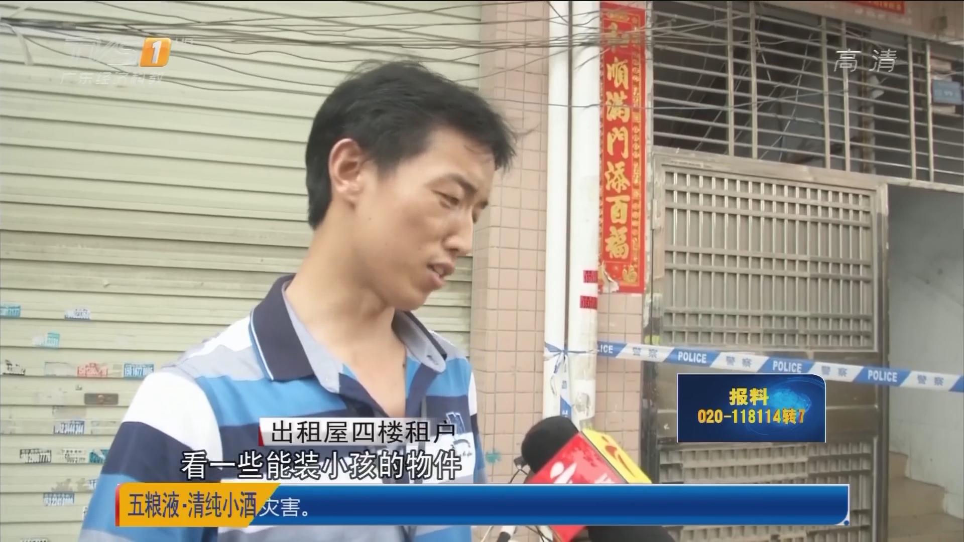 东莞:两岁男童离奇身亡 疑凶竟住楼上
