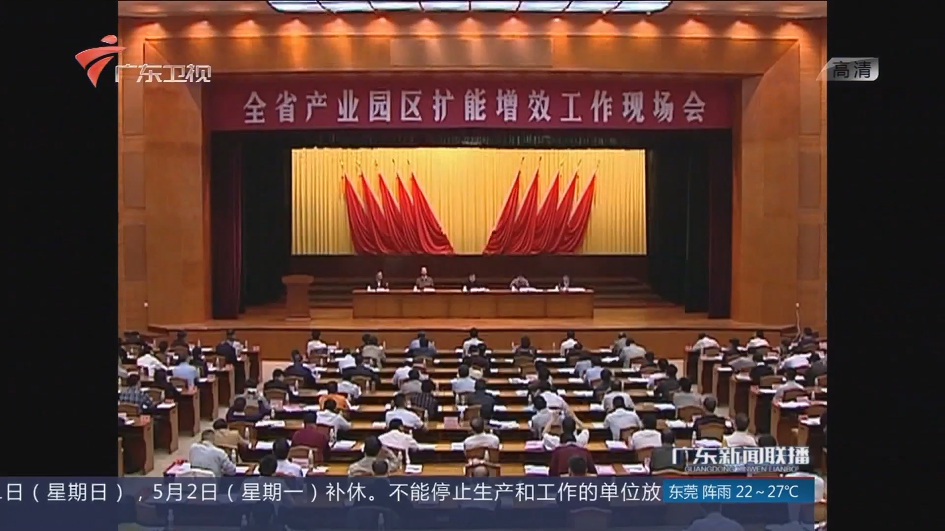 广东省产业园区扩能增效工作现场会在潮州召开
