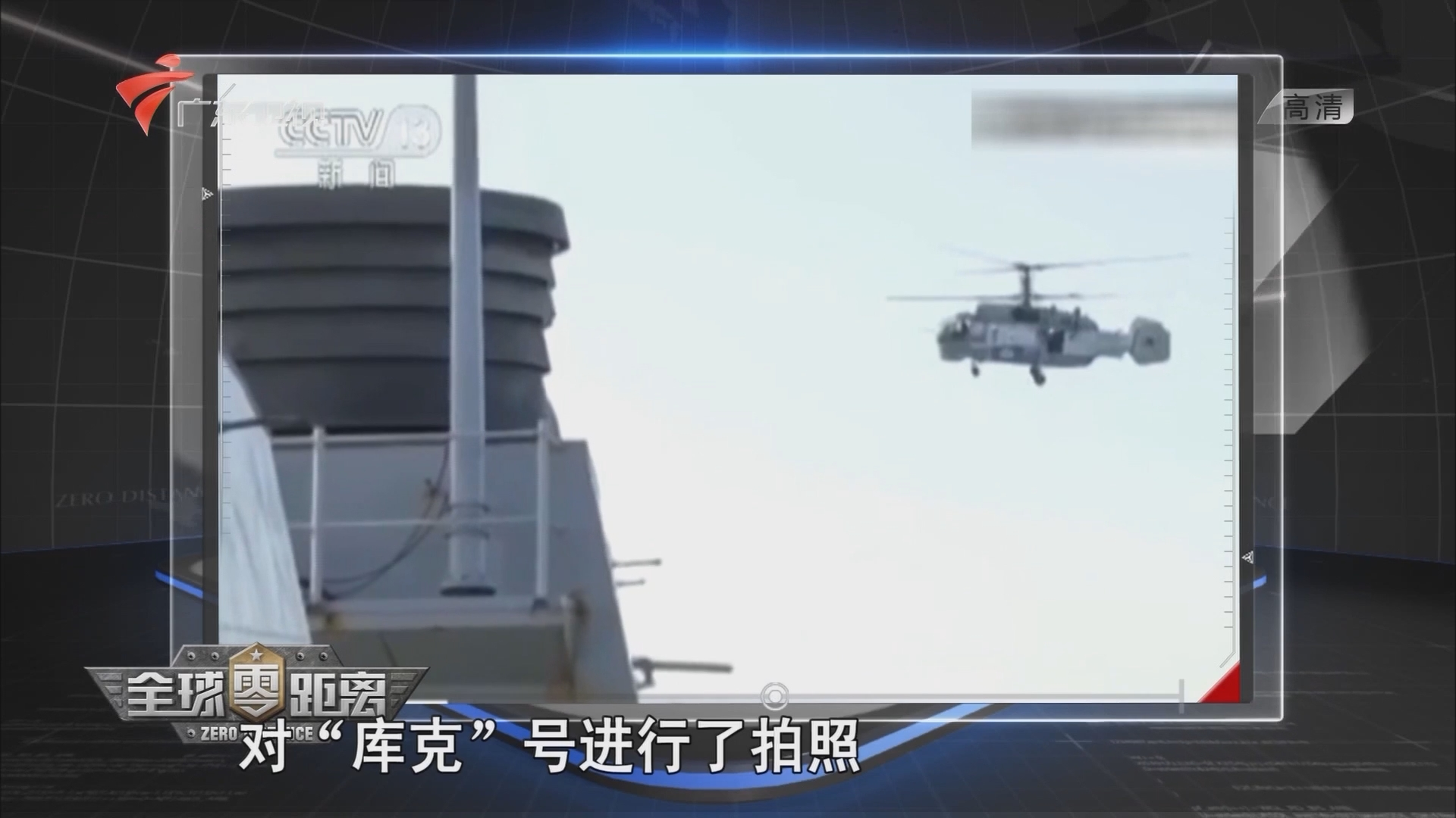 俄罗斯战机贴身飞越美国军舰