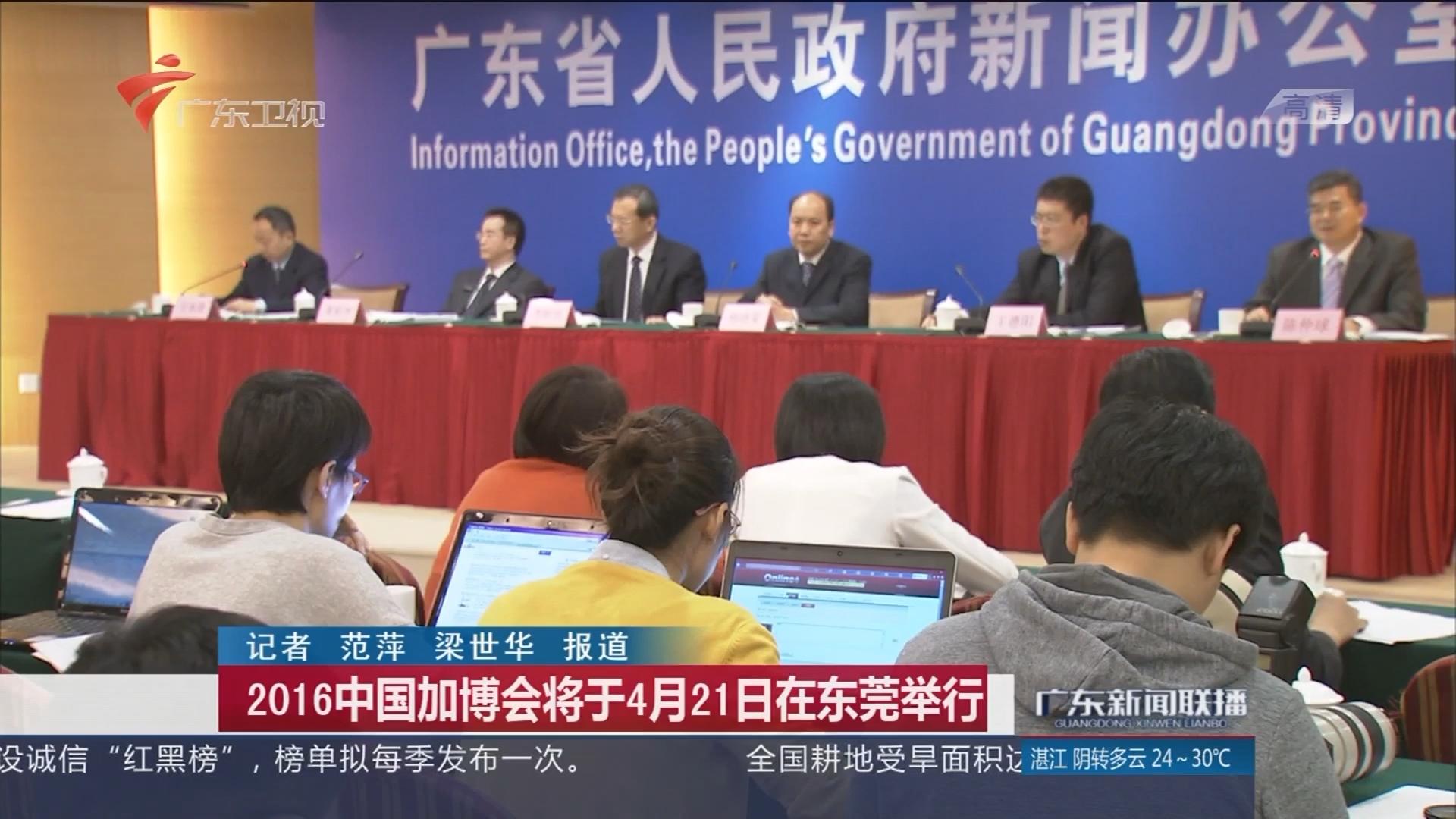 2016中国加博会将于4月21日在东莞举行