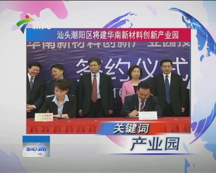汕头潮阳区将建华南新材料创新产业园