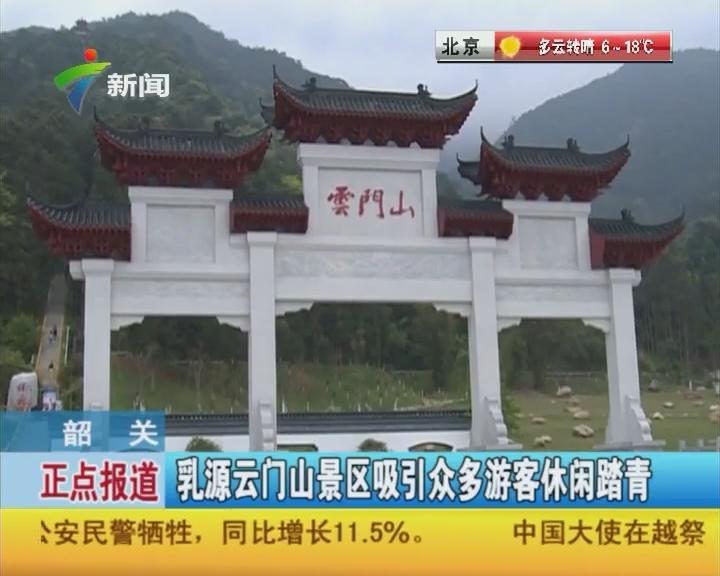 韶关:乳源云门山景区吸引众多游客休闲踏青
