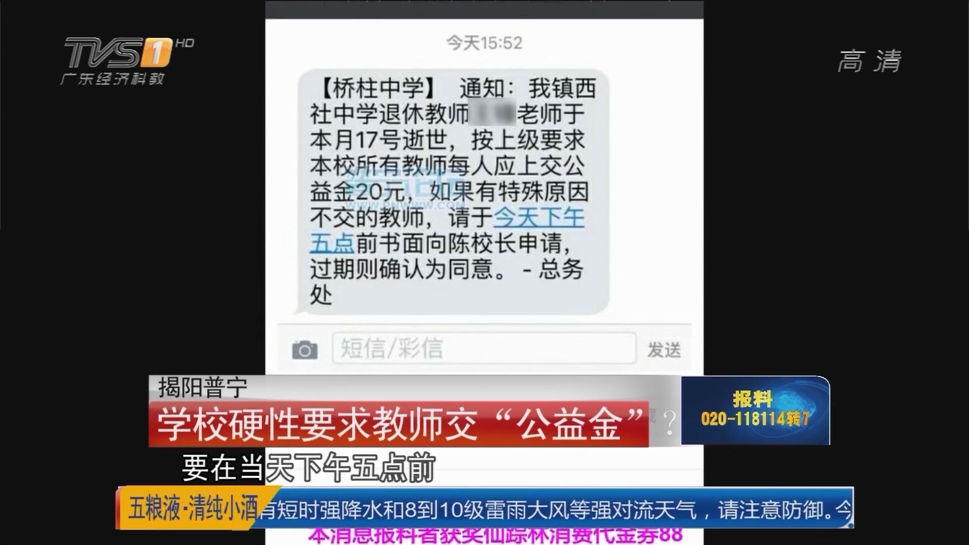 """揭阳普宁:学校硬性要求教师交""""公益金""""?"""
