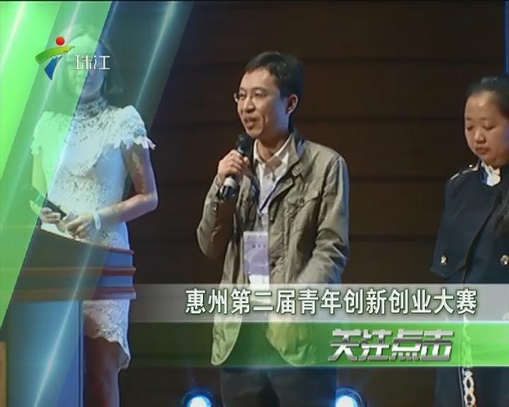 惠州第二届青年创新创业大赛