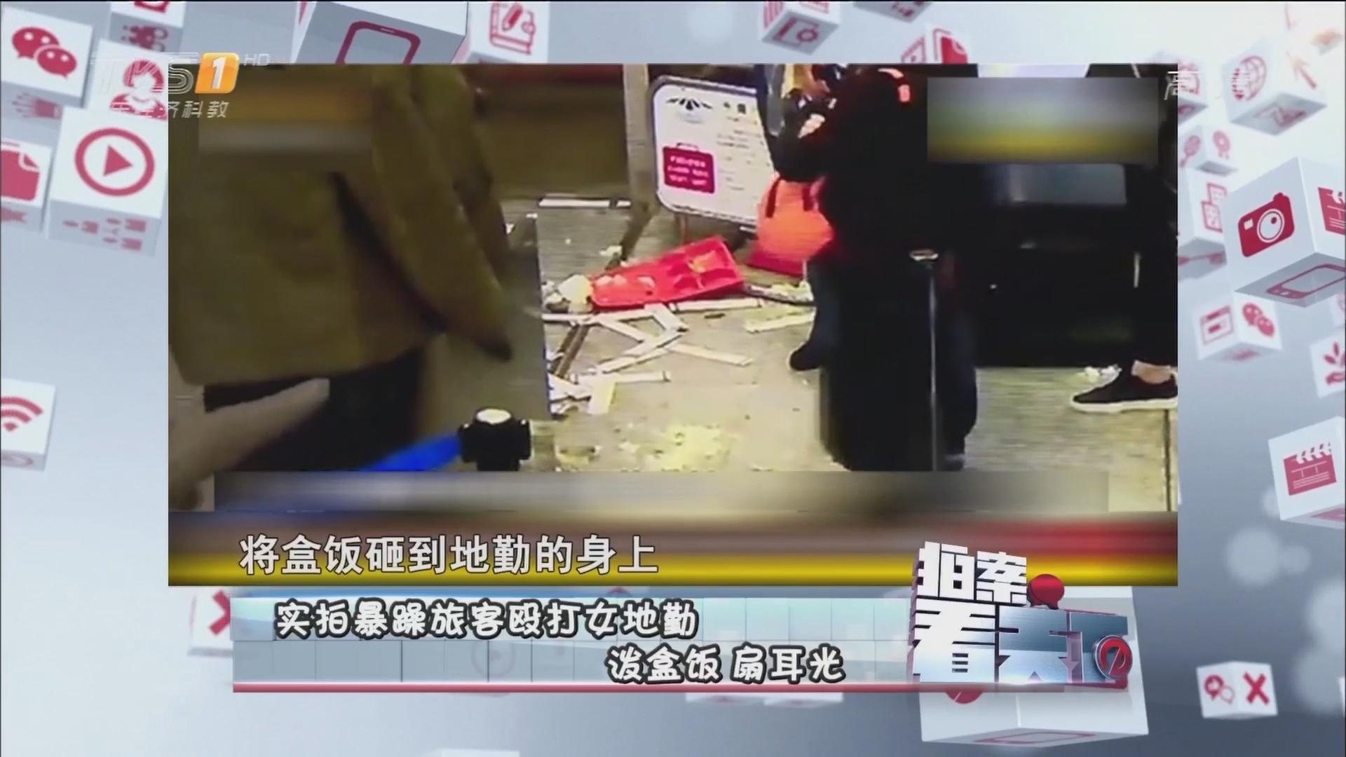 实拍暴躁旅客殴打女地勤 泼盒饭 扇耳光