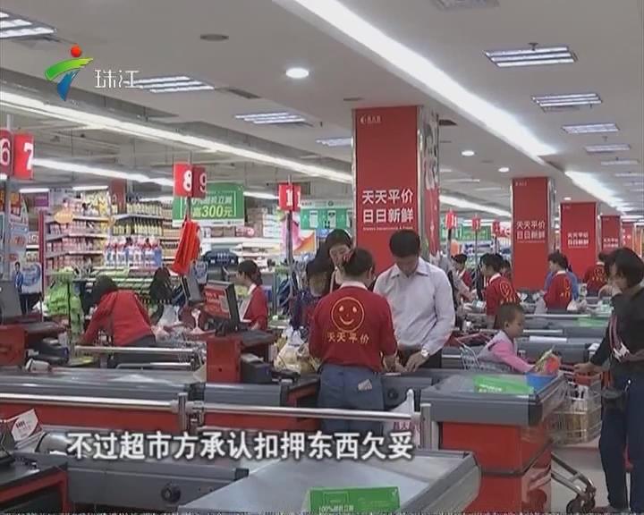 """肇庆:超市购物""""忘记""""买单被扣押财物?"""