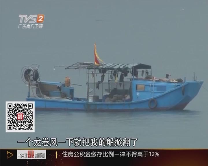 惠州惠东:海上突遇龙卷风 妻子命丧大海