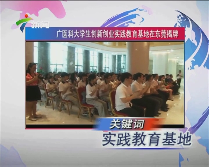 广医科大学生创新创业实践教育基地在东莞揭牌