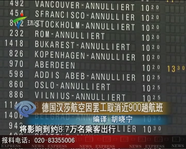 丹东飞机时刻表