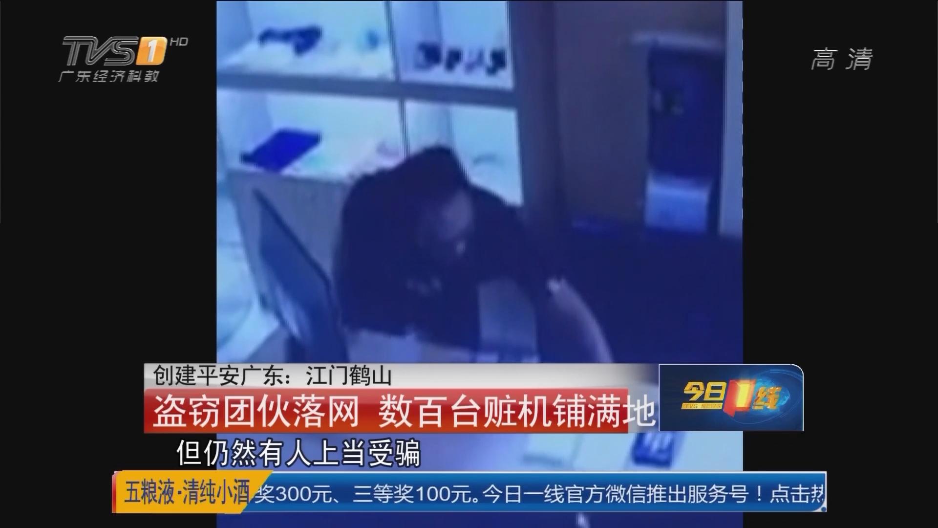 创建平安广东:江门鹤山 盗窃团伙落网 数百台脏机铺满地