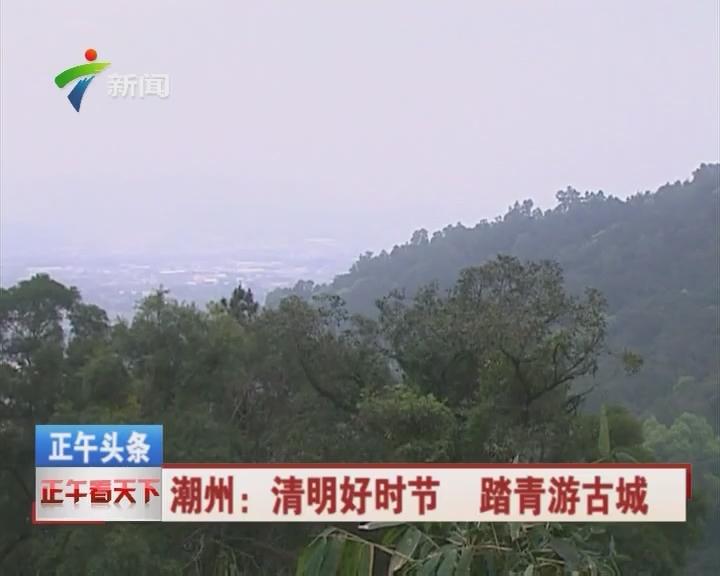 潮州:清明好时节 踏青游古城