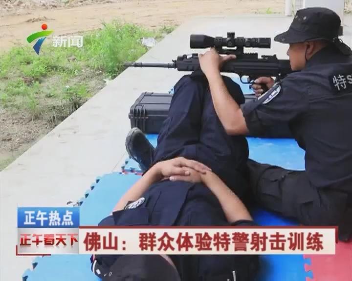 佛山:群众体验特警射击训练